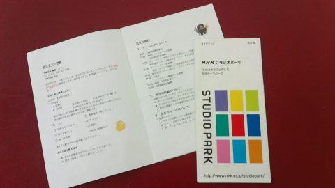 TEENS秋のイベント「NHKスタジオパークでメディアを学ぶ」に参加したときの、しおりとパンフレット。しおりには先の見通しがつかないお子さんの特性を考え、イベントの内容がこと細かに書いてある