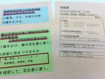 よっちゃんマニュアル②