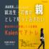 Kaienペアトレ 「5期生」・「オンライン2期生」を募集