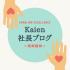 Kaien設立10周年